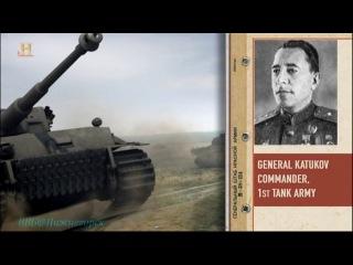 History «Советский Ураган: ВОВ (5). Курская битва» (Документальный, 2010)